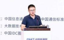 2019大数据产业峰会|北大洪延青:数据跨境流动博弈——从贸易谈判谈起