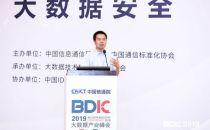 2019大数据产业峰会|清华大学软件学院教师金涛:健康医疗数据安全指南标准研制与实践