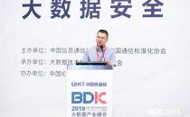 2019大数据产业峰会|中国电信天翼云关泰璐:建立大数据安全的新思维