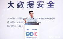 2019大数据产业峰会|中国信通院廖璇:安全数据检测技术研究