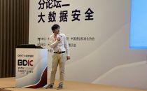 2019大数据产业峰会|中国信通院王卓:脱敏标准为何如此重要
