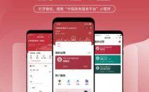 中国政务服务小程序上线,实现全国政务服务一网通办