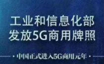 IDC时评:中国发放4张5G牌照内在3大意义