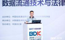 2019大数据产业峰会|腾讯云云产品部工程师张雄:安全多方计算助力数字赋能
