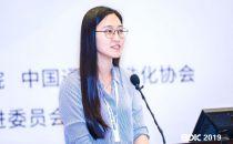 2019大数据产业峰会|中国信通院李雅文: 精准营销中的个人信息保护问题探究