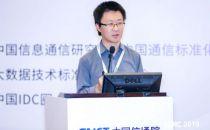 2019大数据产业峰会|百度资深研发工程师冯智:安全多方计算在数据协同中的实践
