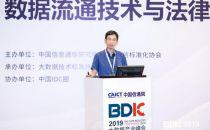 2019大数据产业峰会|蚂蚁金服算法专家李漓春:安全多方计算与数据流通