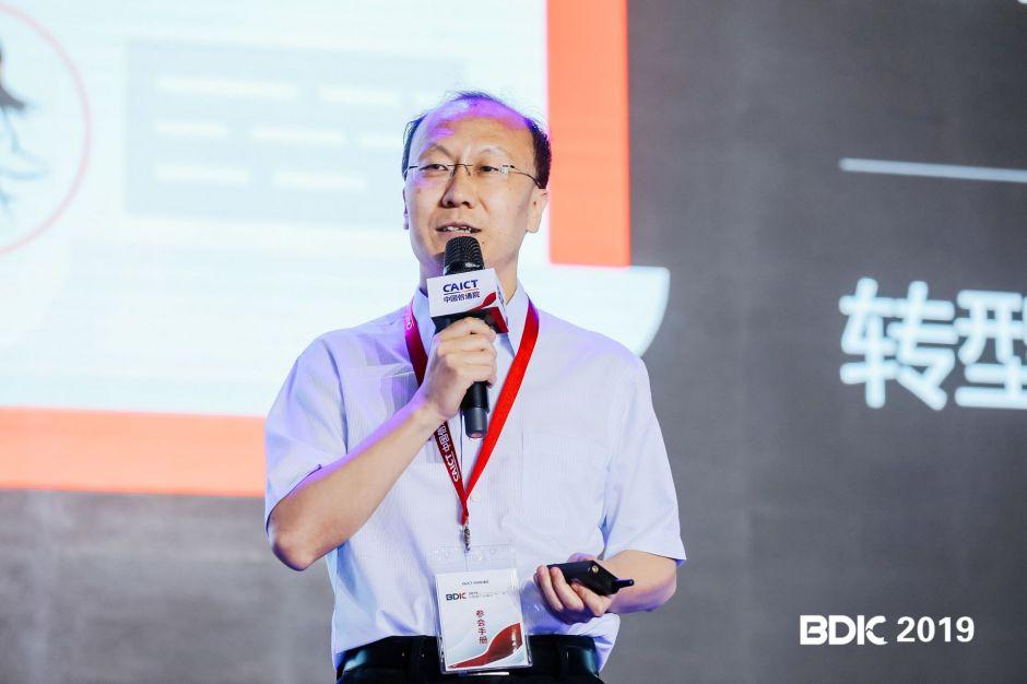 2019大数据行业峰会_中国信通院云大所所长何宝宏:《大数据的风向-2019》