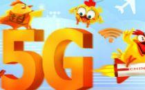 """张新生:5G发牌将带来5个""""有利于"""""""