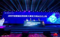 """激活数据活力,""""华为云杯""""2019深圳开放数据创新应用大赛启动在即"""