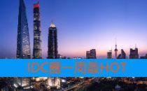 【IDC圈一周最HOT】上海印发《互联网数据中心建设导则(2019)》、北京已建设完成5G基站4300个