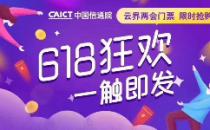 可信云大会+云计算开源产业大会门票6.18元限时秒杀!
