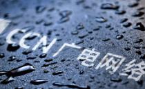 广电系5G实验网首批试点将落地贵州 华为或参与