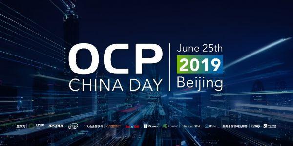 OCP China Day2019值得关注 内容涉及AI、5G等五大前沿领域
