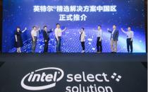 青立方Qing3超融合系统入选英特尔精选解决方案