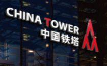 中国铁塔成立铁塔智联技术有限公司,26日将正式揭牌发布产品