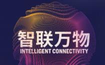 MWC2019丨中国电信将发布业界首个3.5GHz 5G室内小基站射频参考设计