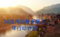 湖南省印发5G应用创新发展三年行动计划2021年5G产业规模超1000亿元