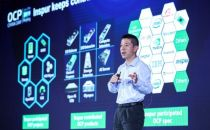 OCP China Day举行  AI、边缘和5G融入开放计算