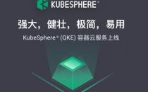 青云QingCloud推出KubeSphere(QKE)容器云