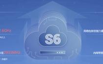 华为云新一代S6云服务器缘何深受中小企业青睐?