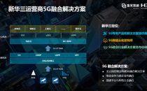 新华三发布5G融合解决方案 引领5G融合应用之路