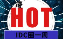 """【IDC圈一周最HOT】《数据中心高性能存储时代来临》、《中国移动5G测试套餐的习惯性""""猫腻""""》"""