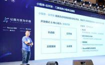 腾讯云推出小程序加速器 向小程序服务商释放商业红利