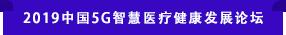 2019中国5G智慧医疗健康发展论坛