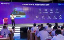 中国移动发布了全球首款内置5G模组的4K超清视频会议终端产品