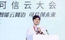 2019可信云大会丨中国电信徐守峰:天翼云赋能5G创新