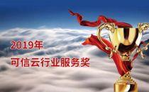 2019可信云大会|可信云技术奖及可信云服务奖名单公布
