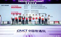 2019可信云大会|第二届高性能云计算创新大赛结果公布