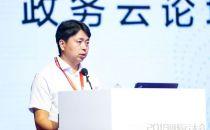 2019可信云大会 | 侯智军:打造抚州一体化政务云平台