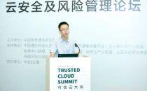 2019可信云大会丨高晓鹏:保险机制保障企业上云安全
