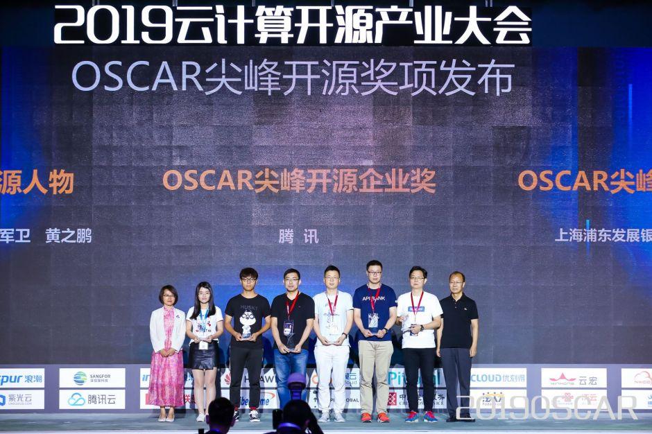 2019OSCAR云计算开源产业大会_OSCAR尖峰开源奖项