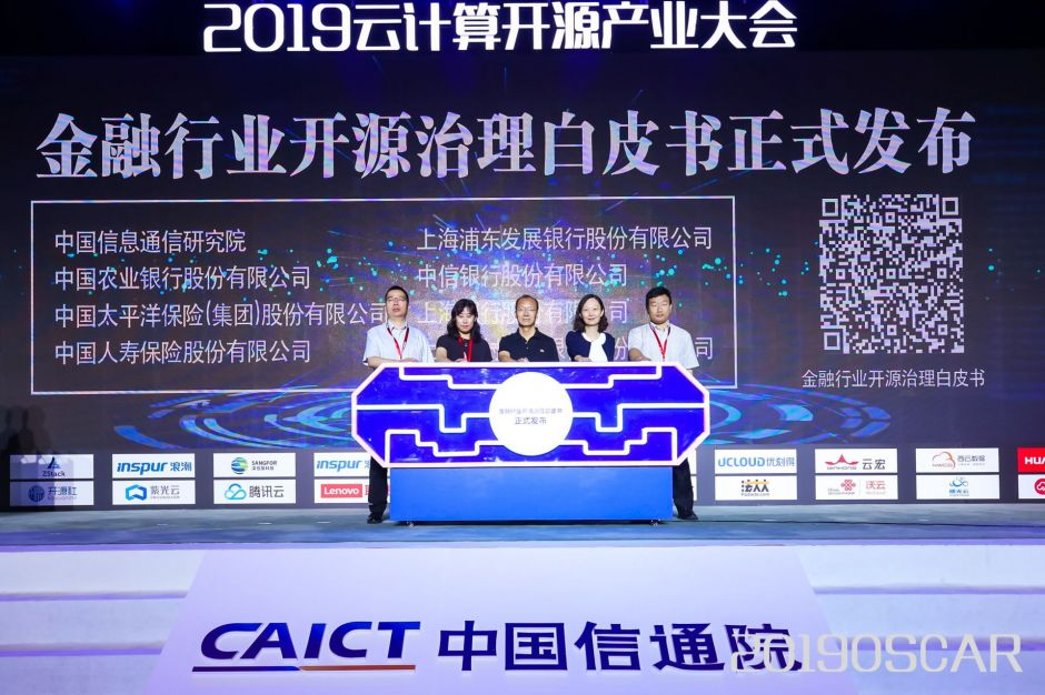 2019OSCAR云计算开源产业大会_金融行业开源治理白皮书发布仪式