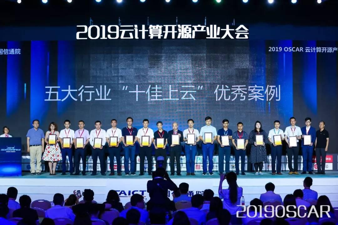 """2019OSCAR云计算开源产业大会_五大行业""""十佳上云""""优秀案例"""