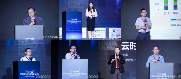 2019OSCAR云计算开源产业大会_演讲嘉宾