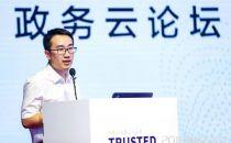 2019可信云大会 | UCloud刘异:云计算赋能智慧政务