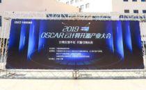 【图播】2019OSCAR云计算开源产业大会精彩瞬间