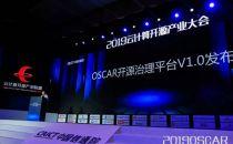 OSCAR开源治理平台V1.0正式发布 普惠开源产业链