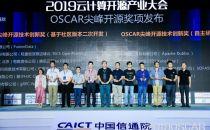 引领开源 OSCAR尖峰开源奖项公布