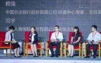 2019云计算开源产业大会丨金融行业开源治理圆桌讨论