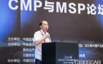 2019云计算开源产业大会丨陈凯:云管理服务提供商(Cloud MSP)能力要求标准详解