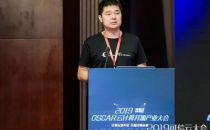 2019云计算开源产业大会丨董恩然:云边协同与可信物联网云相关标准