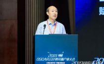 2019云计算开源产业大会丨郭维河:云数赋能,山钢集团数字化转型经验分享