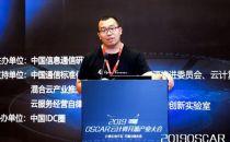 2019云计算开源产业大会丨刘如明:《可信云服务评估函数即服务》标准解读