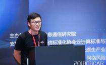 2019云计算开源产业大会丨刘宇:CMP技术架构