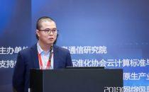 2019云计算开源产业大会丨曾勇:云管服务-让技术更专注于业务